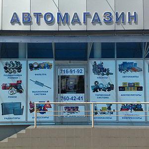 Автомагазины Верхнеднепровского