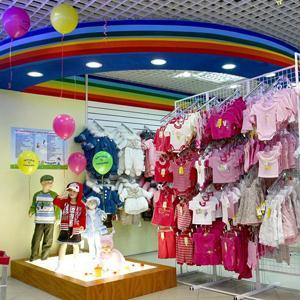 Детские магазины Верхнеднепровского