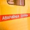 Аварийные службы в Верхнеднепровском