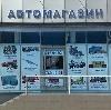 Автомагазины в Верхнеднепровском