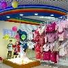 Детские магазины в Верхнеднепровском