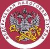 Налоговые инспекции, службы в Верхнеднепровском