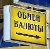 Обмен валют в Верхнеднепровском