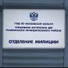 Отделения полиции в Верхнеднепровском