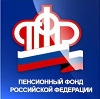 Пенсионные фонды в Верхнеднепровском