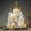 Религиозные учреждения в Верхнеднепровском
